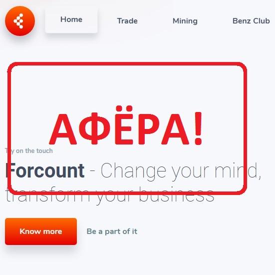 Криптовалютный трейдинг и майнинг с компанией Forcount — отзывы