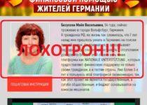 Пожертвования из Германии на платформе NATIONALE UNTERSTUTZUNG — отзывы о мошенниках