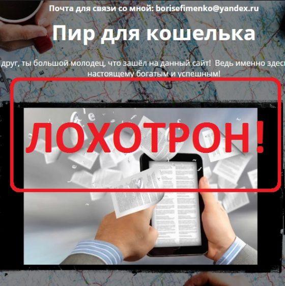 Заработок на перепродаже текстов от Ефименко Бориса Александровича — отзвывы
