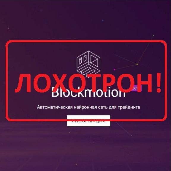 Инвестиции в нейросетевой трейдинг Blockmotion — отзывы о лохотроне