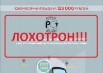 Розыгрыш 123 000 рублей Единый билет — отзывы о лохотроне