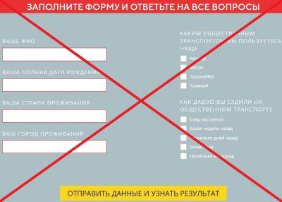 Розыгрыш 123 000 рублей Единый билет - отзывы о лохотроне