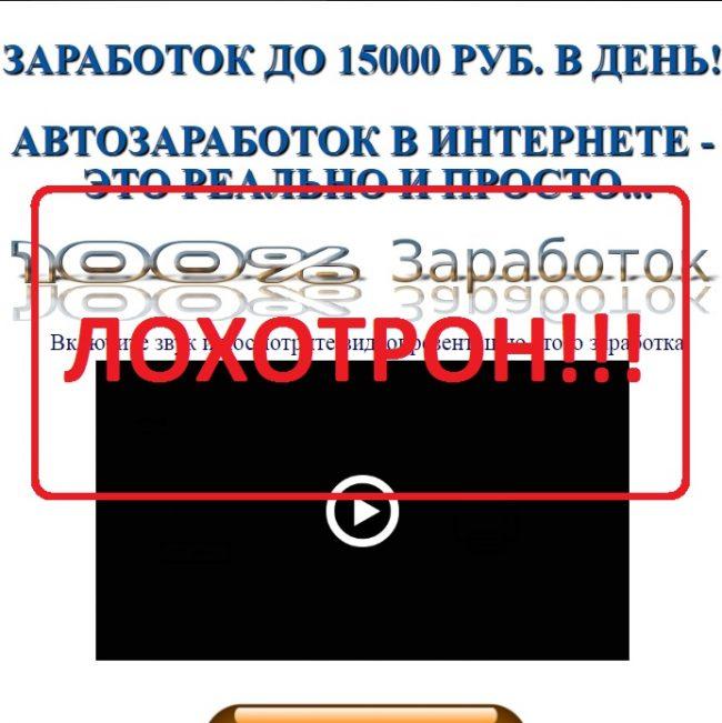 Qiwi-master от Михаила Плотникова — отзывы о мошеннике