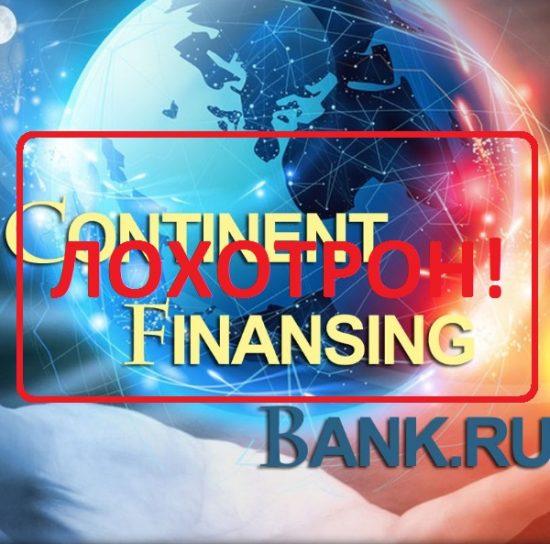 Банк Continent-FinancingBank — отзывы о мошенниках