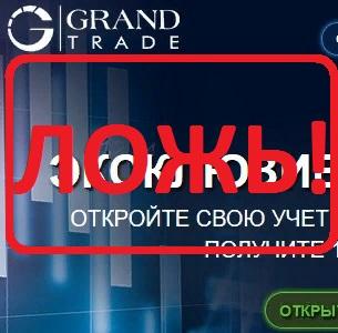 Брокер Grande Trade — отзывы о мошенниках