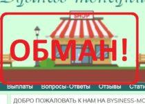Экономическая онлайн-игра Bussiness-money — отзывы о финансовой пирамиде