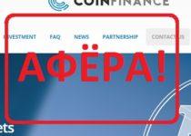 Инвестиционный проект CoinFinance — отзывы о хайпе