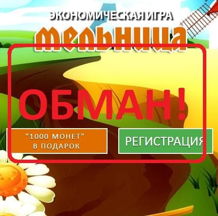 Экономическая онлайн-игра Мельница — отзывы о пирамиде