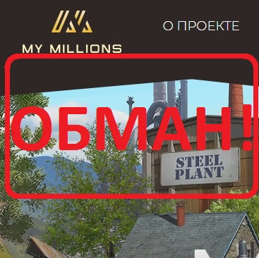 Экономическая онлайн-игра с выводом реальных денег Mymillions — отзывы о лохотроне