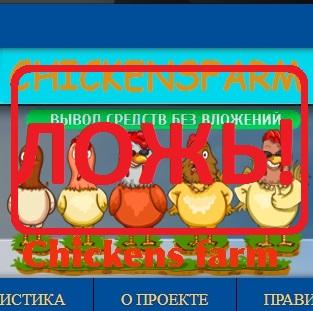 Экономическая онлайн-игра ChickensFarm — отзывы о финансовой пирамиде