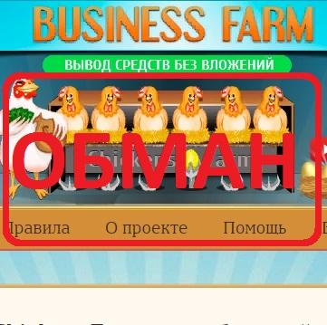 Экономическая онлайн-игра Chikens Farm — отзывы о пирамиде