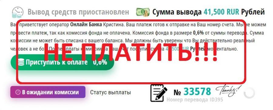 Фонд видеоблоггеров Seos.ru - отзывы о лохотроне