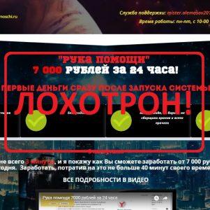 Курс Рука помощи от Дмитрия Алемасова - отзывы и обзор