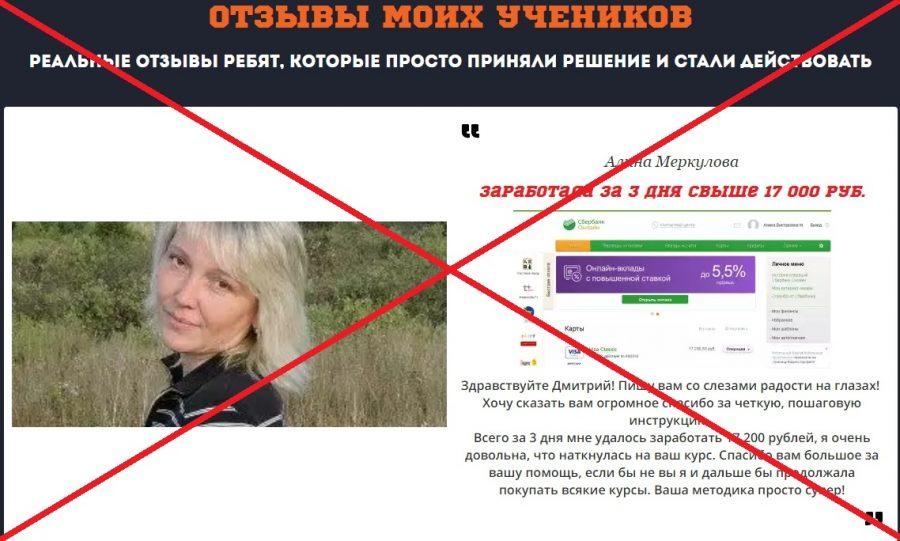 Курс Рука помощи от Дмитрия Алемасова отзывы