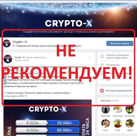 Инвестиции в криптовалюту с Crypto-X — отзывы о мошенниках