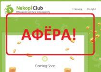 Инвестиционный клуб NakopiClub — отзывы о сомнительном проекте