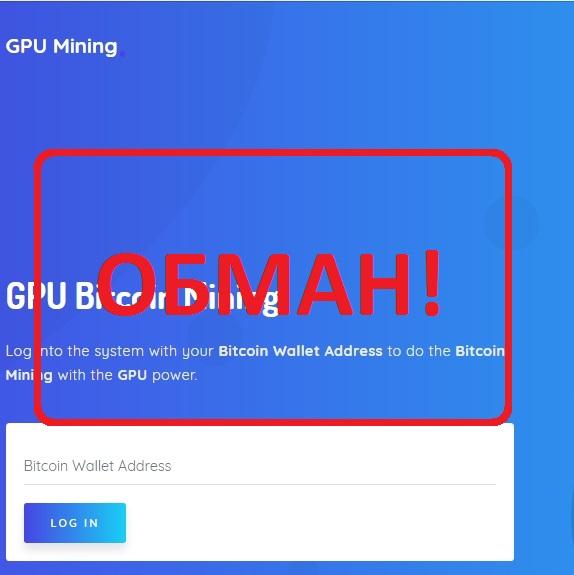Майнинг криптовалюты с GPU Bitcoin Mining — отзывы