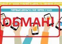Заработок от 10 000 рублей на обмене криптовалют — отзывы о лохотроне