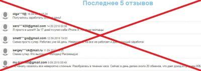 Заработок от 10 000 рублей на обмене криптовалют - отзывы о лохотроне