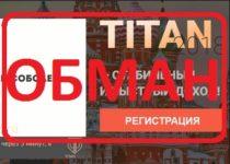 Николай Соболев и его проект Titan 2018 — отзывы о мошеннике