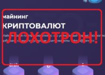 Майнинговая платформа Birex.cc — отзывы о лохотроне