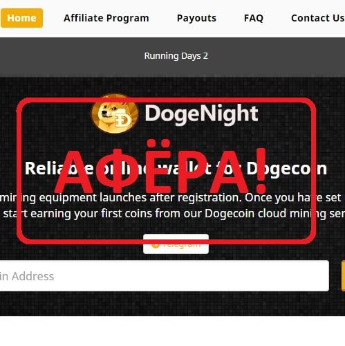 Облачный майнинг криптовалют DogeNight — отзывы