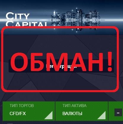Трейдинг с брокером City Capital — отзывы о мошеннике
