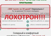 Курсы и партнерские программы от Ирины Марченко — отзывы о мошеннице