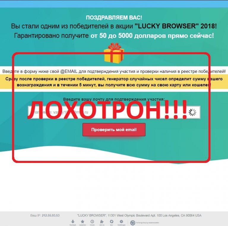 Акция LUCKY BROWSER 2018 — отзывы о мошенниках