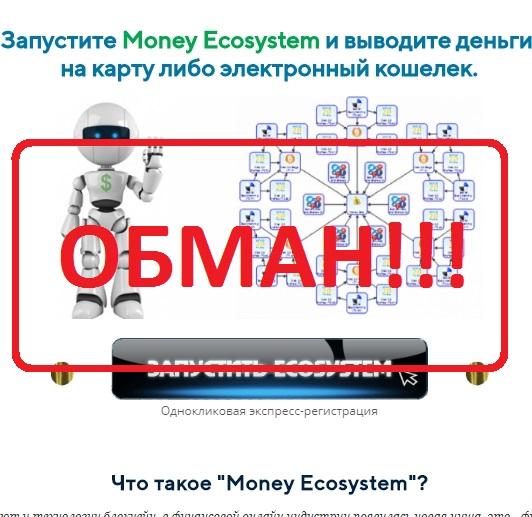 Онлайн-заработок с системой Money Ecosystem — отзывы о лохотроне
