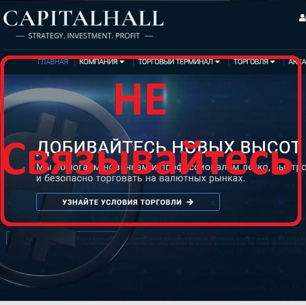 Инвестиционный проект CapitalHall — отзывы