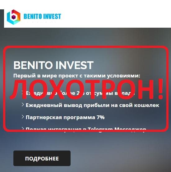 Инвестиционный проект BENITO INVEST — отзывы о лохотроне