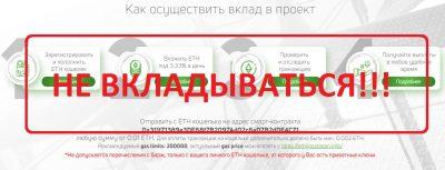 Распределение криптовалюты с проектом 333ETH - отзывы о лохотроне