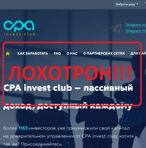Инвестиции с CPA invest club — отзывы о мошенниках