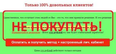Виктор Бирюков и его способ заработка - отзывы о мошеннике