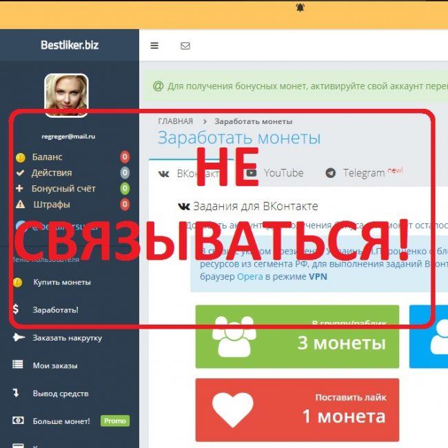 Сервис накруток Bestliker.biz — отзывы о проекте