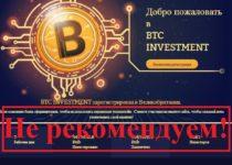 Кто больше спер, тот и царь! Отзывы о проекте BTC INVESTMENT