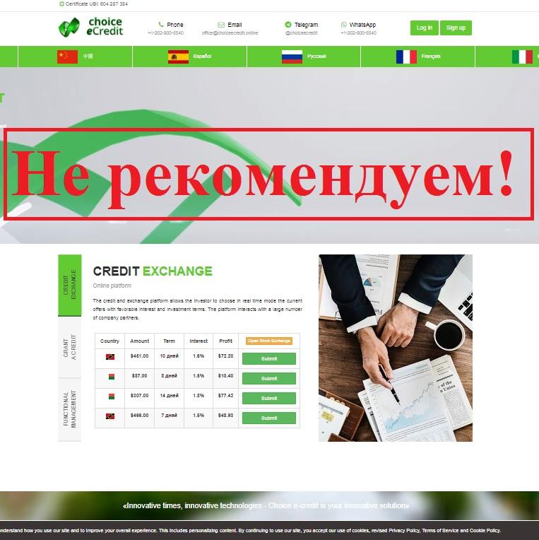 Инновационное микрокредитование. Отзывы о Choice e-credit