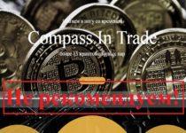 Хочешь стать вебтрейдером? Отзывы о проекте Compass in Trade