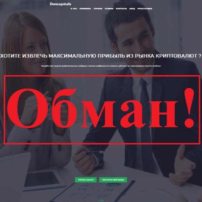 Обещание «дольче вита» от аферистов! Отзывы о проекте Doncapitals