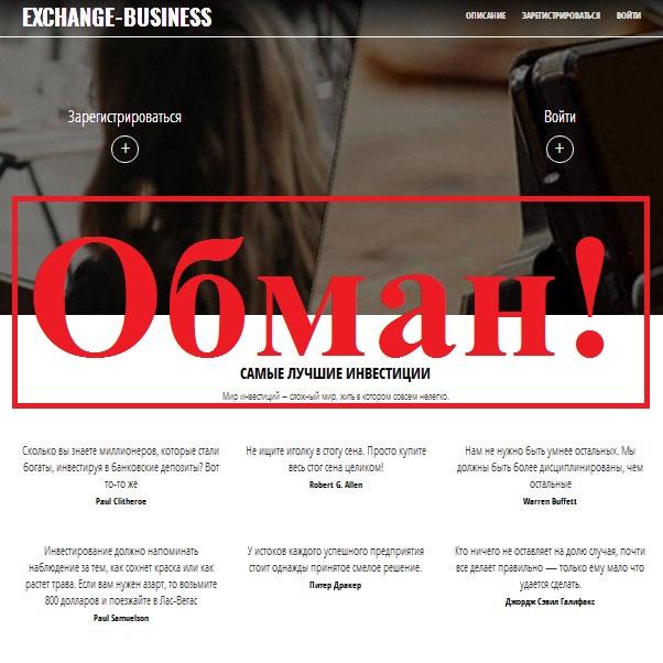 Афёра с обменной транзакцией. Отзывы о проекте Exchange-Business