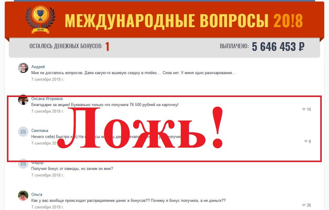 Международные вопросы 20!8. Отзывы о проекте othermour.ru