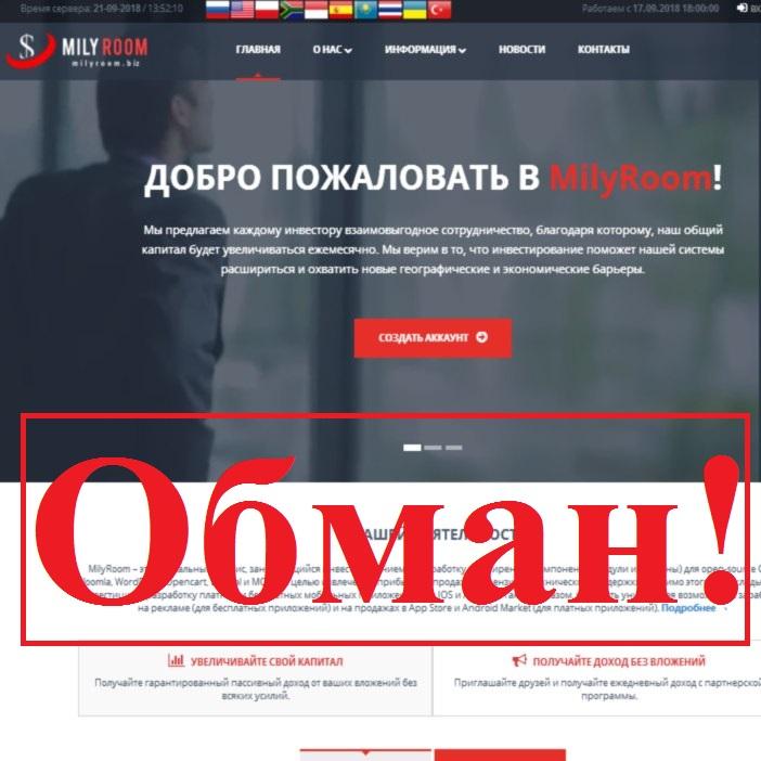 Администрация НЕ ГАРАНТИРУЕТ! Отзывы о проекте MilyRoom