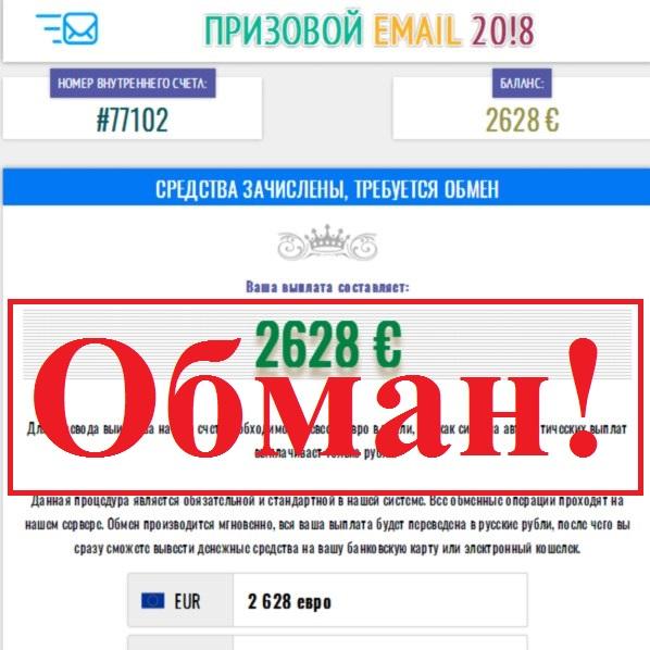 Деньги за конвертацию! Отзывы о проекте «Призовой Email 20!8»