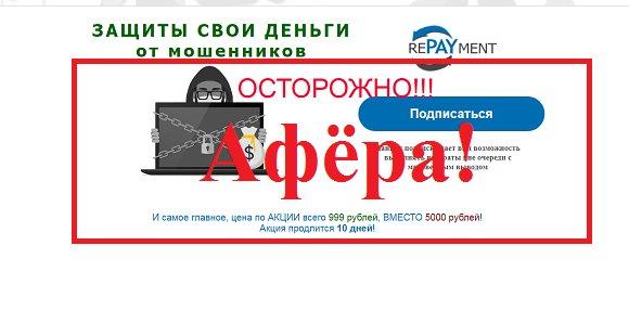 Жулики возвращают деньги! Отзывы о проекте repaymentsystem.ru