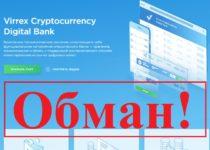 Мультивалютное решето. Отзывы о Virrex Cryptocurrency Digital Bank