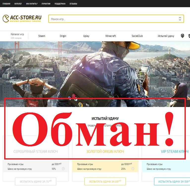 Реальные деньги за фальшивые аккаунты. Отзывы о Acc-store.ru