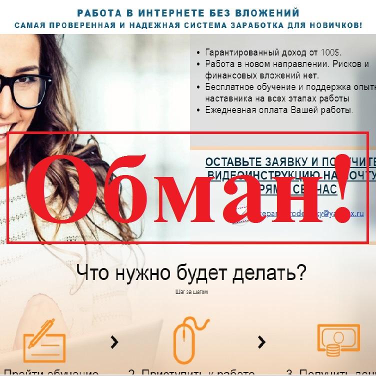Худшая работа без вложений. Отзывы о best-work24.ru