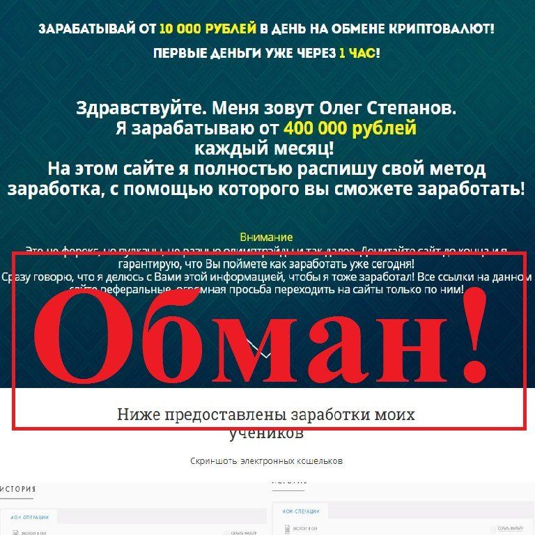 Сказки Олега Степанова. Отзывы о bitcoina.trade