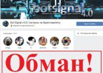 Ботоводство в социальной сети. Отзывы о Bot Signal v4.0